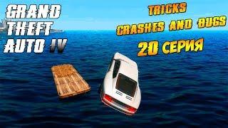 GTA 4-Трюки, Аварии и Баги #20 (Tricks, Crashes and Bugs)