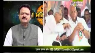Prediction On Sharad Pawar    122014