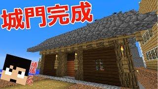 【カズクラ】お城前に城門作って見た!マイクラ実況 PART994