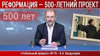 ГП №76 «РЕФОРМАЦИЯ — 500-ЛЕТНИЙ ПРОЕКТ» Вардан Багдасарян