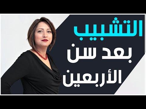 الدكتورة ايمان بن عمارة أخصائية طب التجميل