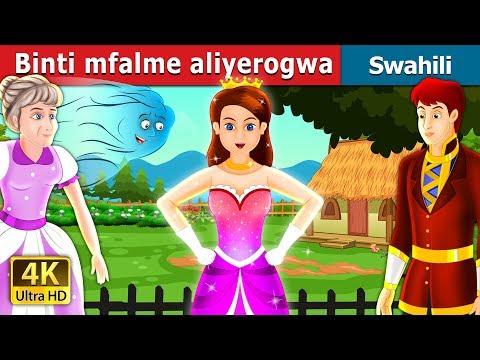Binti mfalme aliyerogwa | Hadithi za Kiswahili | Swahili Fairy Tales