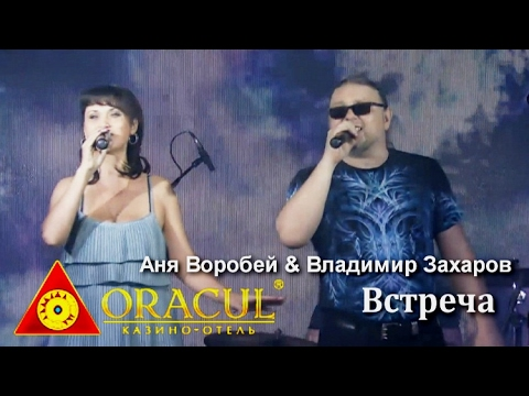 Аня Воробей и Владимир Захаров - Встреча (казино Oracul, 27.05.2016)