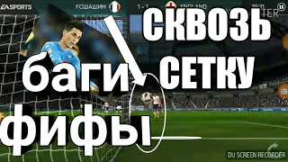 БАГИ И ФЕЙЛЫ В FIFA MOBILE WORLD CUP 2018!!!