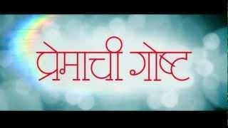 Olya Sanj Veli(Premachi Gosht) Full Song Hd