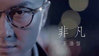 """王浩信 Vincent - 非凡 (劇集 """"兄弟"""" 主題曲) Official MV"""