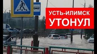 18.08.2018 - Усть-Илимск утонул