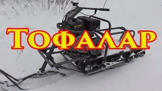 "Новости пр-ва ""Тофалар"", Лифан спорт, мотосамокат, однолыжный толкач."