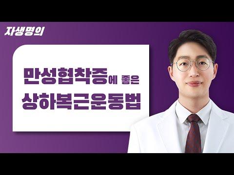 만성협착증과 전방전위증 환자에게 좋은 상하복근운동
