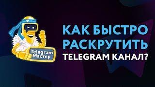 Как быстро раскрутить Telegram канал до 1000 подписчиков?