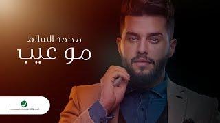 Mohamed AlSalim ... Mo Eyb - 2019 | محمد السالم ... مو عيب - بالكلمات تحميل MP3