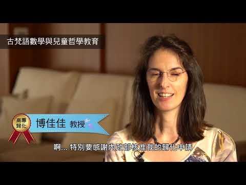 107內政部戶政政策宣導影片-阿榮講堂