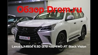 Lexus LX450d 2018 4.5D (272 л.с.) 4WD AT Black Vision - видеообзор