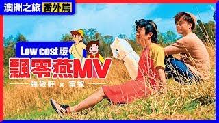 張敬軒 x 當奴 - low cost 高質版飄零燕MV [ 澳洲之旅 番外篇 ]