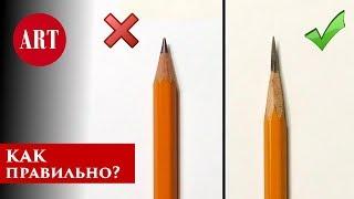 Как правильно точить карандаши? Советы профи!