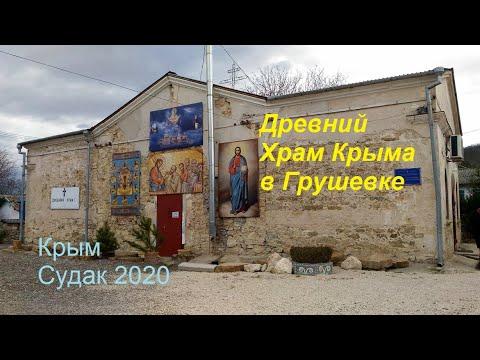 Крым, Судак 2020, Грушевка, Храм в селе. Древнейший в Крыму: от истоков христианства