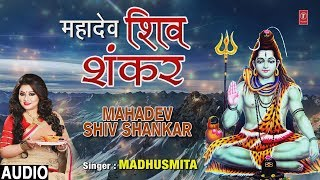 महादेव शिव शंकर I Mahadev Shiv Shankar I Shiv Bhajan I Madhusmita I New Audio Song