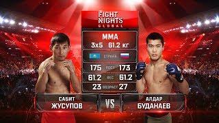 Сабит Жусупов vs. Алдар Буданаев / Aldar Budanaev vs. Sabit Zhusupov