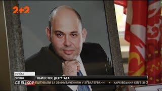 Правоохоронці проводять обшуки у вбивці депутата Сергія Гуру