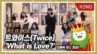 트와이스(TWICE) 'What is Love?' 2배속 댄스 영상 [이홍기의 키스더라디오]