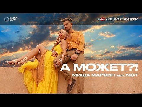 Мот Feat. Миша Марвин - А Может