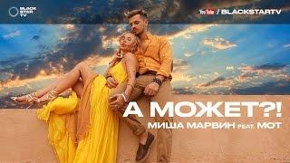 Миша Марвин feat. Мот - А может?!