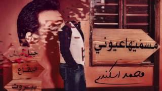Mohammad Iskandar - Msammeeha 3youni | محمد اسكندر - مسميها عيوني تحميل MP3