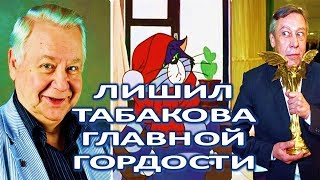 Ефремов лишил больного Табакова главной гордости!  (05.03.2018)