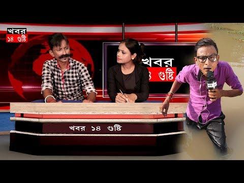 Sunil Pinki News Comedy With Reporter Modon || Film Star Celebrity