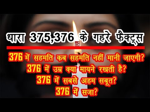 Important Fact of IPC Section 375 and 376 in Hindi   By Ishan