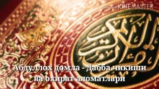 Абдуллох домла - Дабба чикиши ва охират аломатлари
