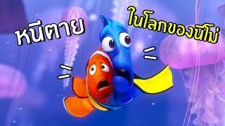 หนีตายไปช่วยปลาในอควาเลี่ยม! ระวังโดนมนุษย์จับนะ - dooclip.me