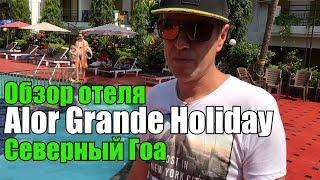 Alor Grande Holiday, Северный Гоа, Кандолим
