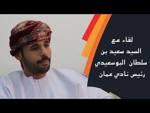 لقاء مع السيد سعيد بن سلطان البوسعيدي رئيس نادي عمان
