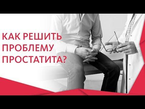 Интоксикация по време на обостряне на простатит
