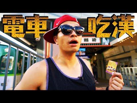 日本京阪電鐵景點推薦