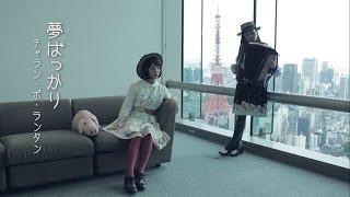 チャラン・ポ・ランタン / 『earth music&ecology 2017年 春夏 CMソング』「夢ばっかり」 Music Video(ふたりver.)