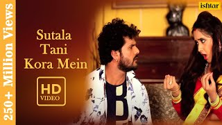 Khesari Lal Yadav और Kajal Raghwani का जबरदस्त हिट VIDEO SONG | Sutala Tani Kora Mein |Bhojpuri Song
