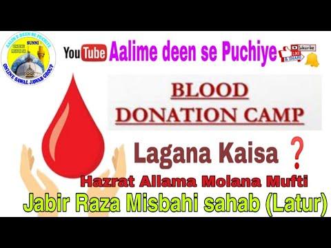 Blood donation Camp Karna OR Blood Donet Karna Kaisa❓
