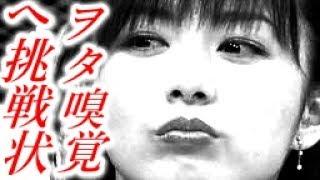 驚愕伊藤綾子って懲りないのwww番組降板でも匂わせ継続中www
