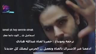 İsmail Yk Hep Seninle Olmak  جديد إسماعيل يك أن أكون معك مترجمة