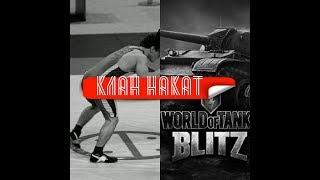 Wot blitz Турнир-финал, гнем 5 танков КВ-2.