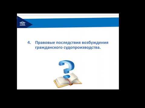 Тема 14  Возбуждение гражданского  судопроизводства.  Подготовка дела к судебному  разбирательству.