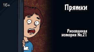 Обложка на видео о Прятки. Страшная история №21