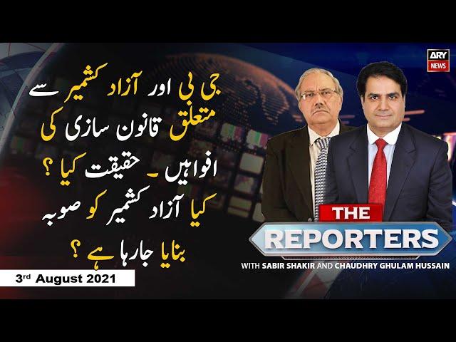 The Reporters | Sabir Shakir | ARYNews | 3 August 2021