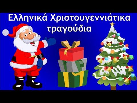 Ελληνικά παιδικά Χριστουγεννιάτικα τραγούδια