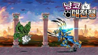 냥코대전쟁 - 루츠보 소용돌이: 궁극전사 코즈믹 코스모 성능테스트