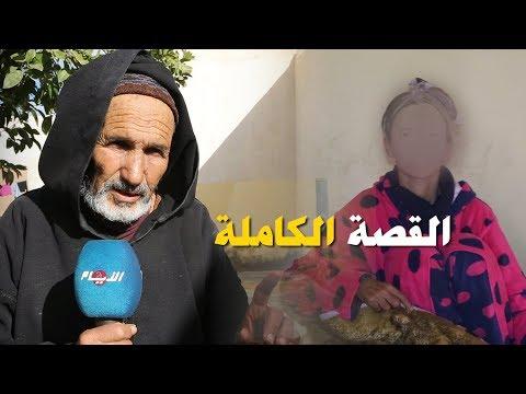 العرب اليوم - شاهد: تفاصيل غير منشورة تسببت في حبس فتاة لمدة 20 عامًا داخل اسطبل