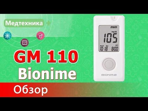Измерение уровня сахара в крови глюкометром Bionime GM 110