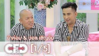 Club Friday Show - น้าค่อม & บอล เชิญยิ้ม วันที่ 2 พฤศจิกายน 2562 [1/5] | CHANGE2561